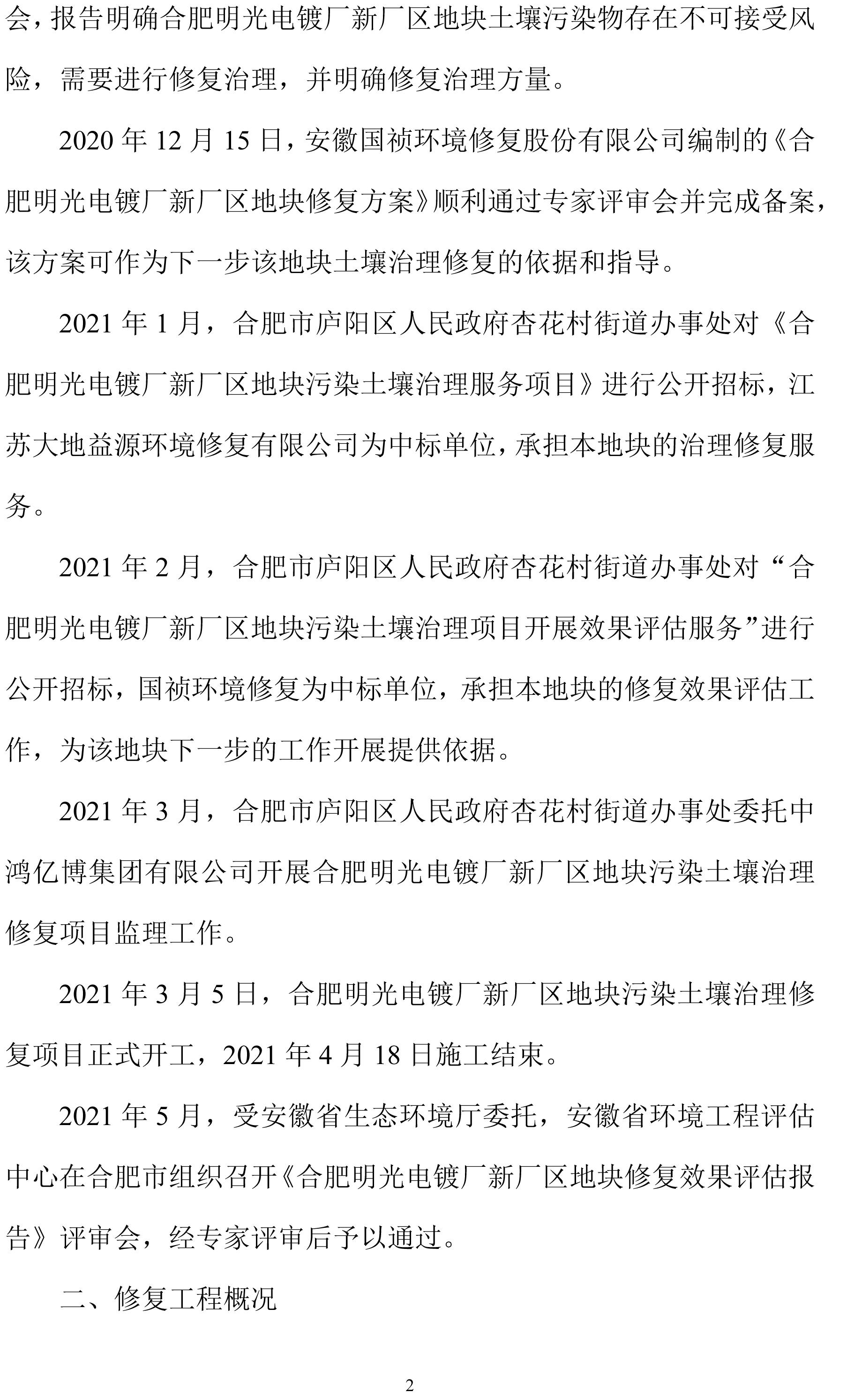 关于《合肥明光电镀厂新厂区地块新宝5下载app手机下载安装效果评估报告》的信息公开-2.jpg