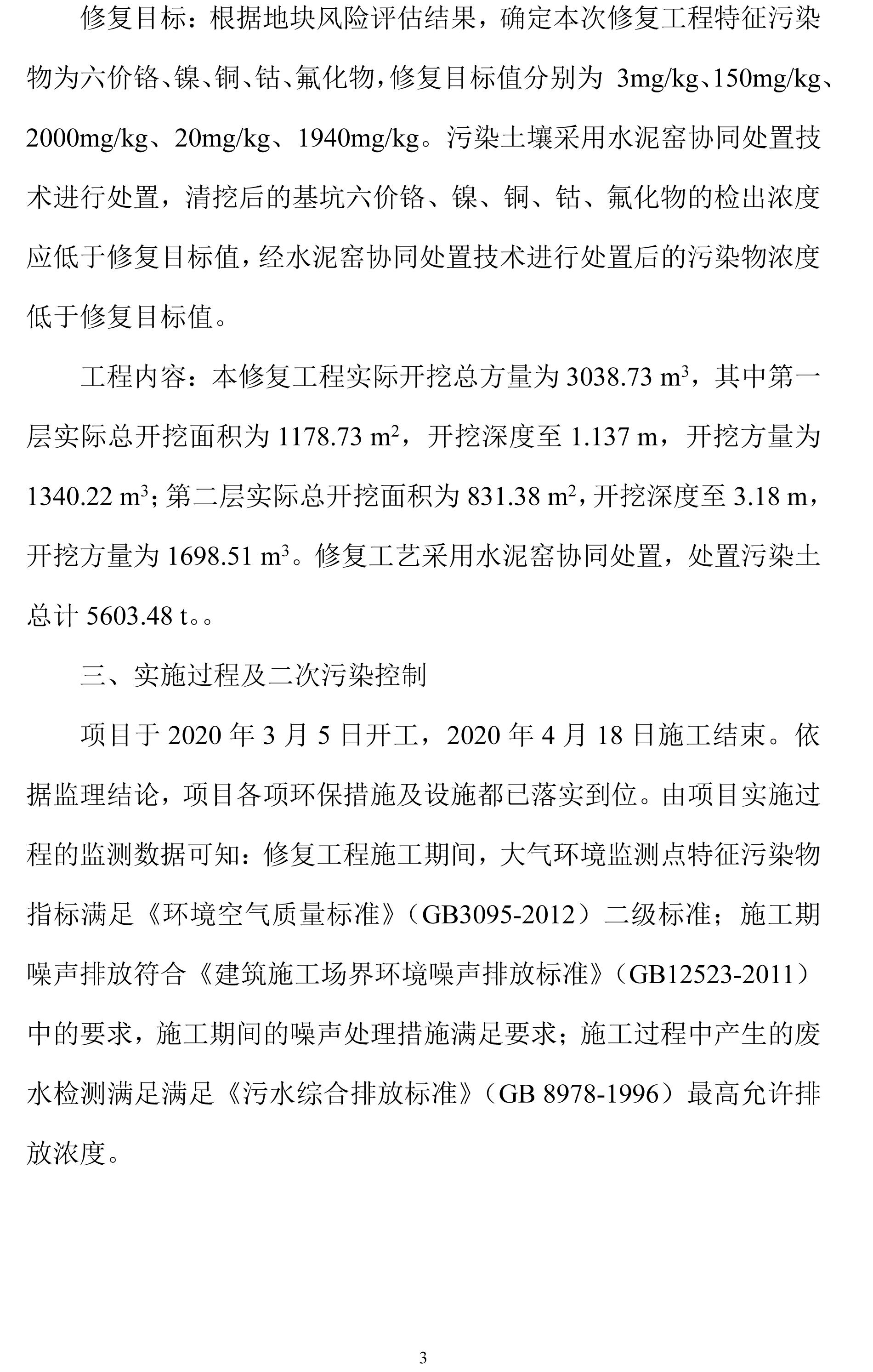 关于《合肥明光电镀厂新厂区地块新宝5下载app手机下载安装效果评估报告》的信息公开-3.jpg