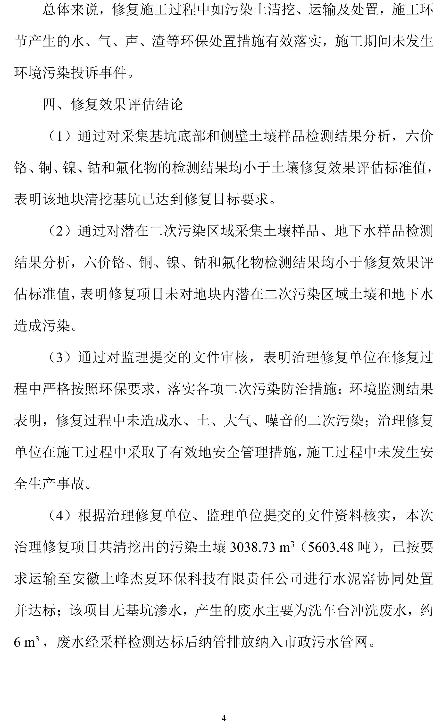 关于《合肥明光电镀厂新厂区地块新宝5下载app手机下载安装效果评估报告》的信息公开-4.jpg