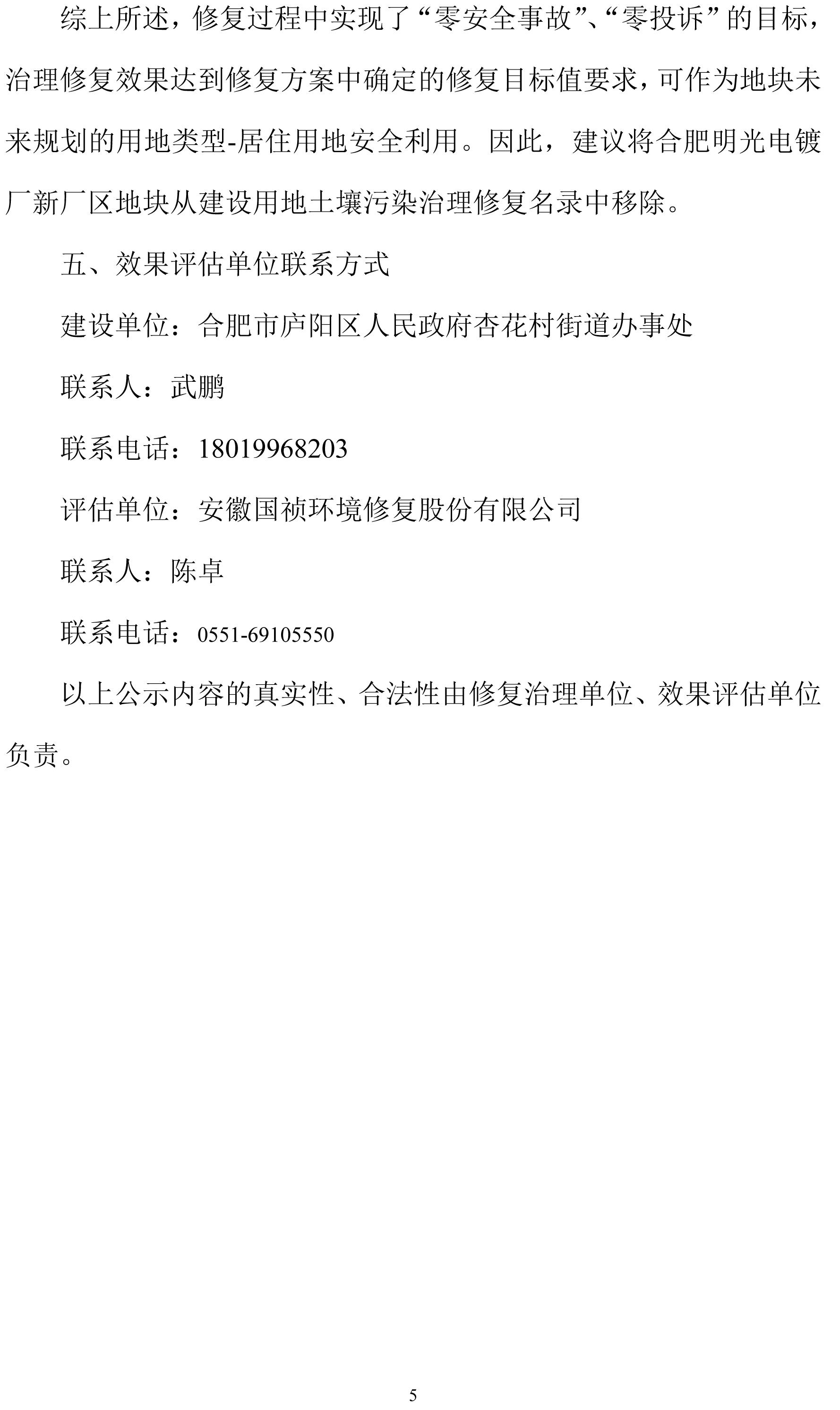 关于《合肥明光电镀厂新厂区地块新宝5下载app手机下载安装效果评估报告》的信息公开-5.jpg